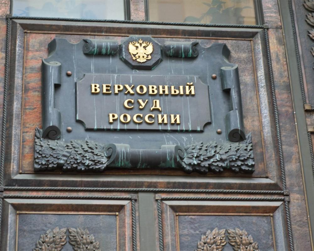 Верховный суд и переплата по КАСКО